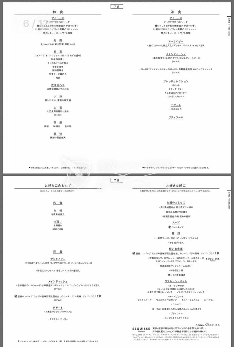 2019年7月HN184便ファーストクラス機内食メニュー表