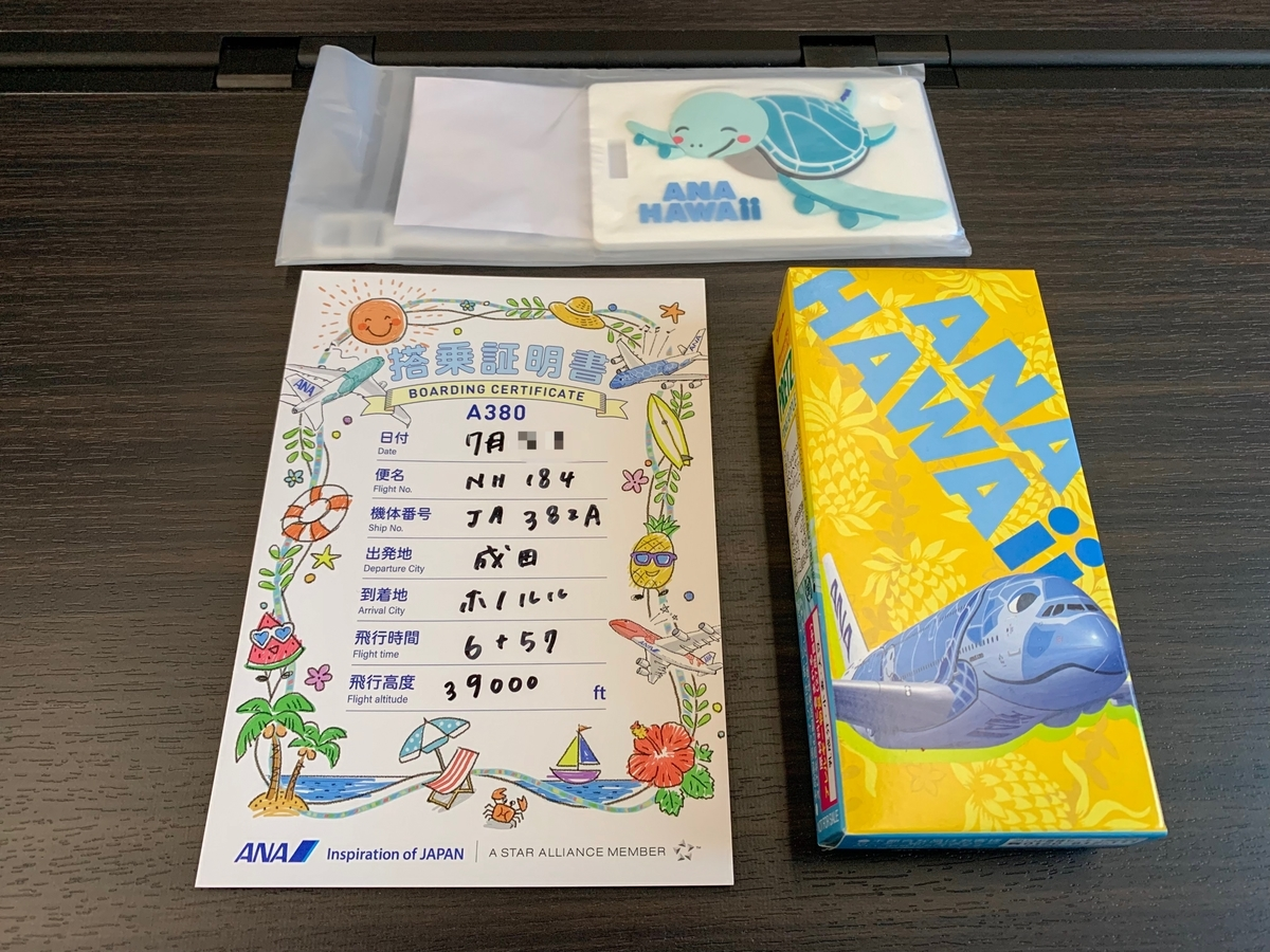 往路:着陸前にフライングホヌ2号機特製スーツケース用ネームタグ、パイナップル味プリッツ、搭乗証明書を頂いました。ネームタグは2号機就航記念限定品で先着順に配布しているとのこと。