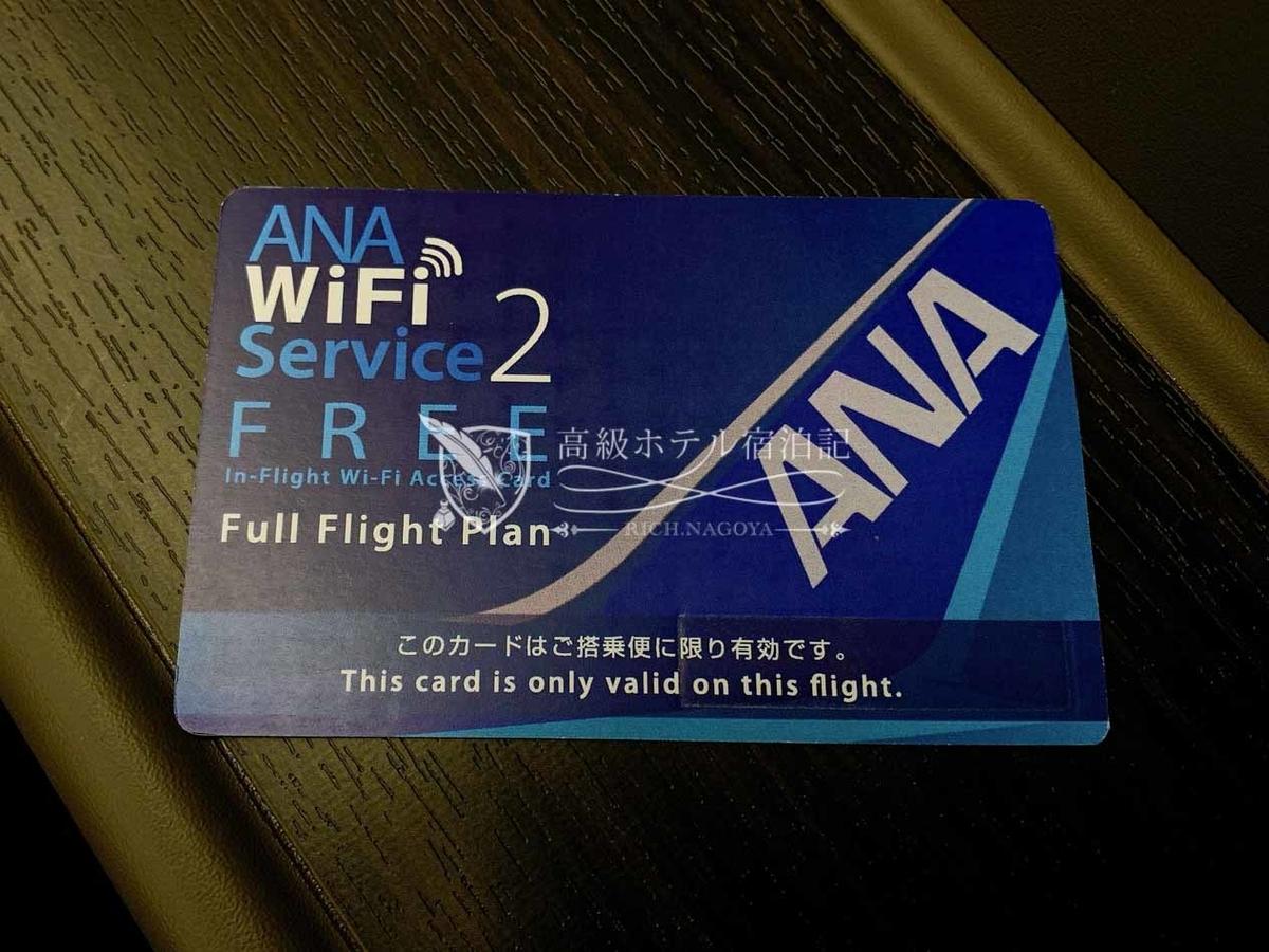 機内Wi-Fiサービスのバウチャー。ファーストクラスの乗客は無料でインターネットに接続できる。