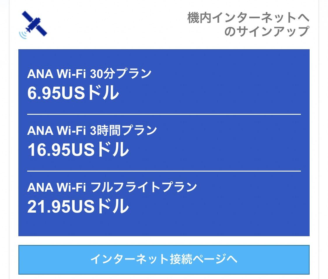ANA WiFi Serviceの料金表。本来はフルフライトで21.95USDかかるが、ファーストクラスの乗客は無料で利用できる。