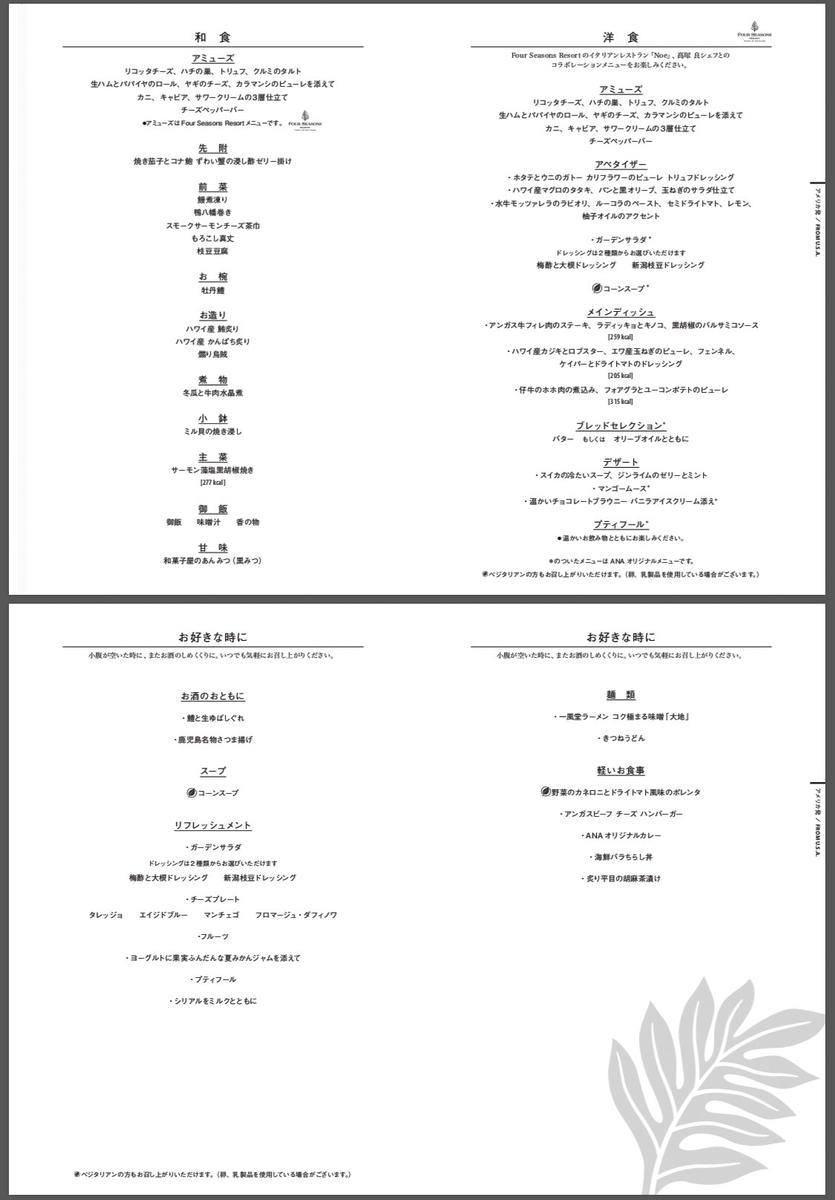 2019年7月HN181便ファーストクラス機内食メニュー表