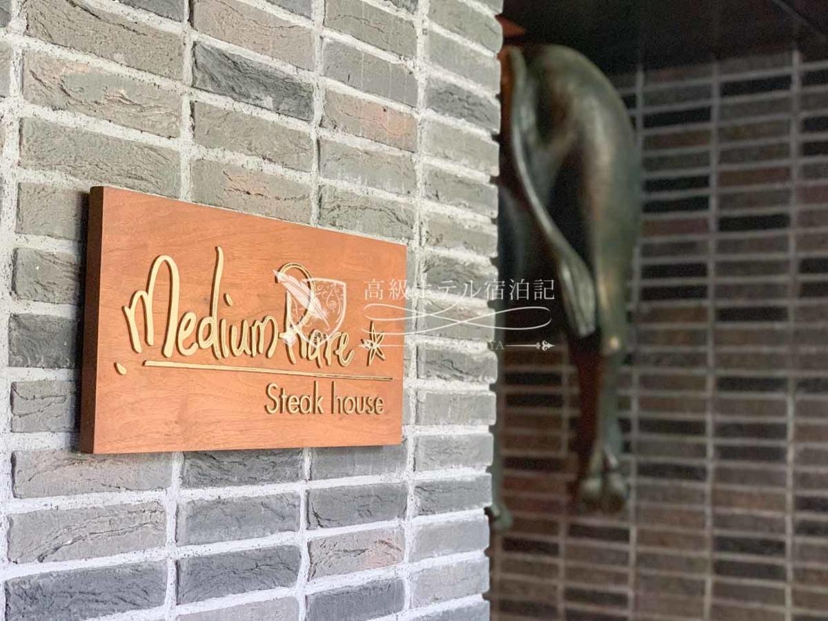 地産地消にこだわった鉄板焼レストラン「ミディアムレア」。入口には大きな牛の像が吊るされている。