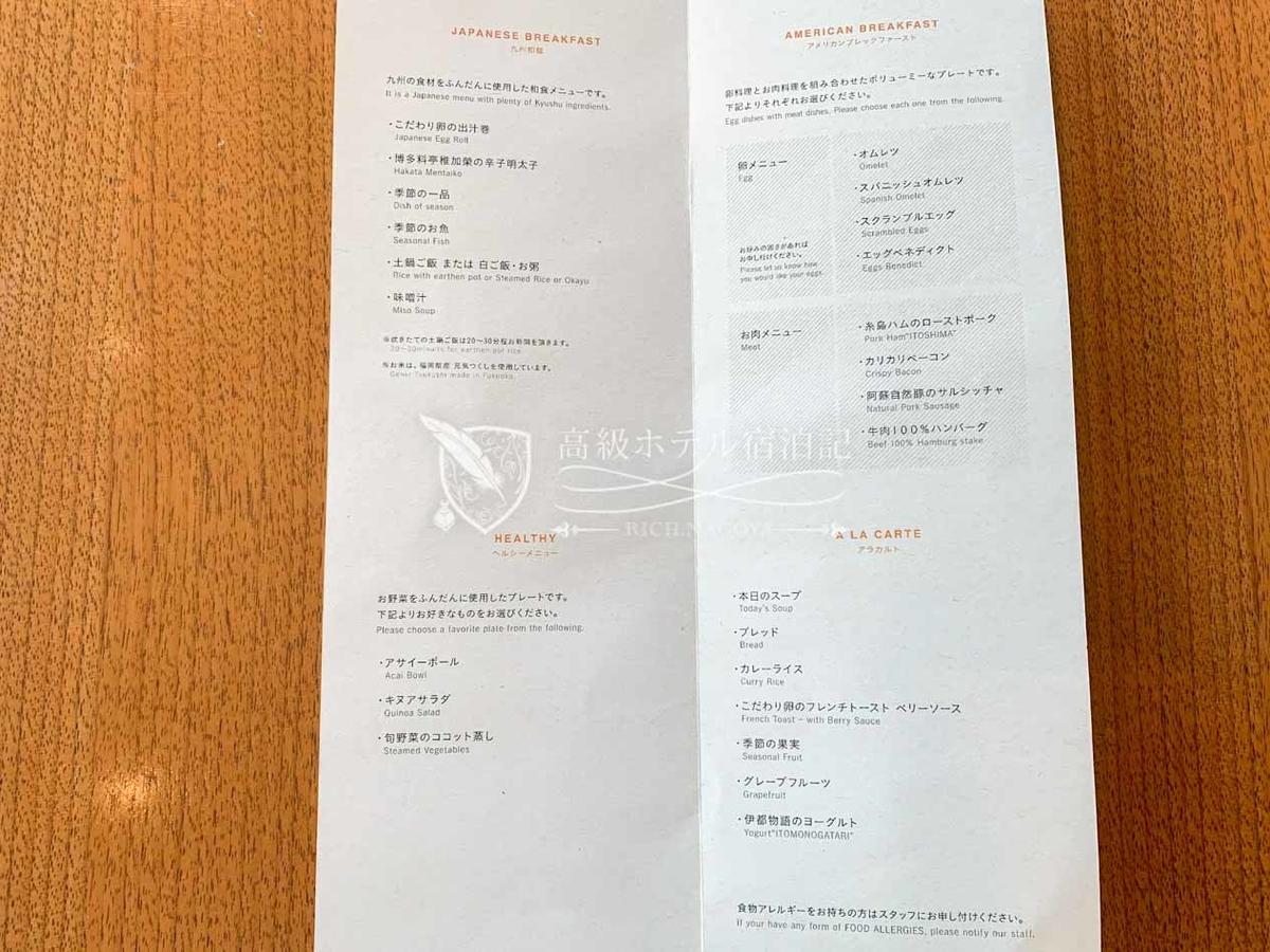 朝食メニュー。九州食材をふんだんに使った九州和膳(和食)やオムレツ等の卵料理、アサイーボール、カレーライスなど。好きな料理を好きなだけ食べられる。