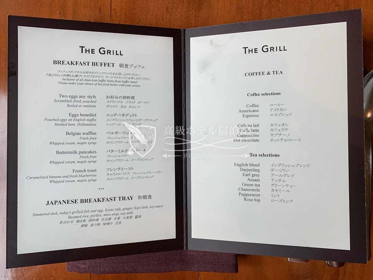 ロビーフロアにあるザ・グリルでは毎日6時30分~10時30分まで和洋食の朝食を提供。