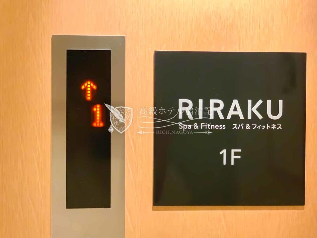 RIRAKU スパ アンド フィットネス:客室棟2階の通路を歩き専用エレベーターで1階へ。
