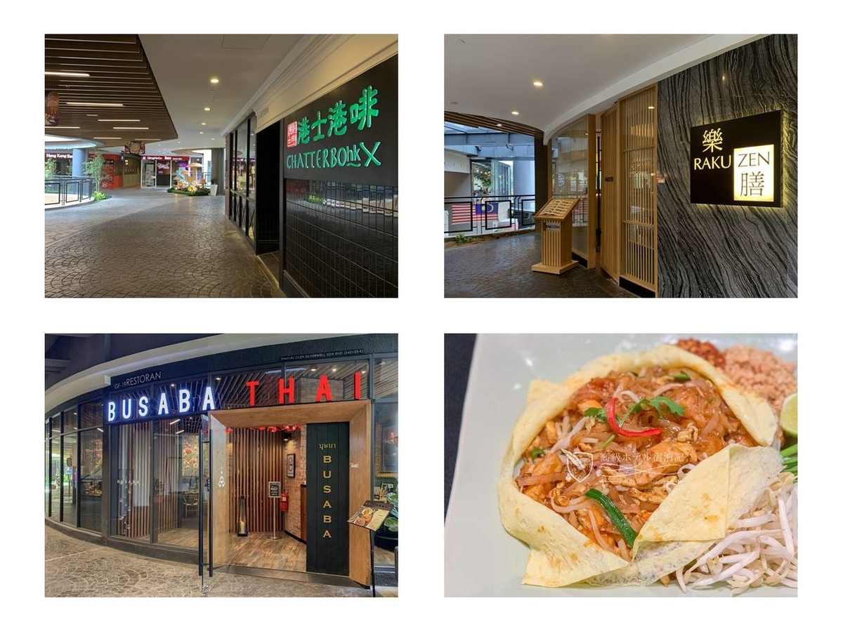 163 Retail Parkには、中華、和食、タイ、マレーシア、様々なジャンルのレストランがありました。
