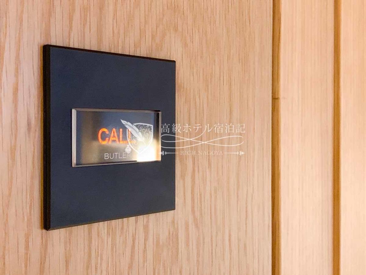 ヘリテージルーム(バルコニー付き):サービスボックス(バトラーボックス)にアイテムを入れてCALLボタンを押せば、いつの間にかスタッフが来てくれている。