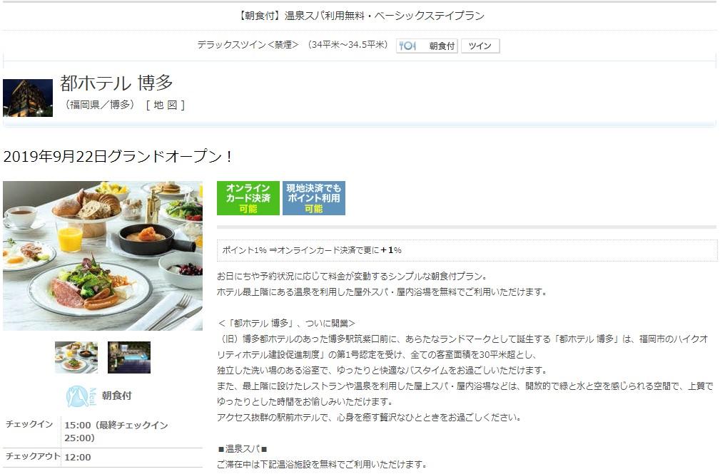 高級ホテル予約サイト「一休.com」から予約。