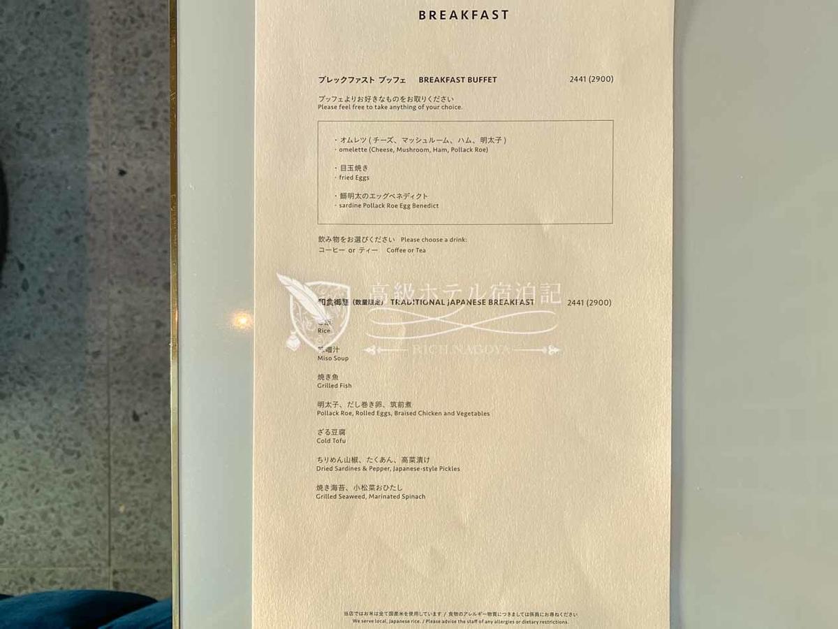 都ホテル 博多:朝食のメニュー表。洋食ビュッフェ(ブレックファスト ブッフェ)と和食御膳はいずれも2,900円(税サ込)。