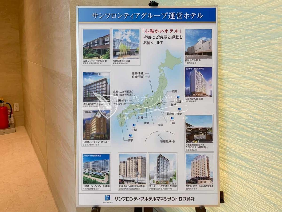 運営は全国に日和ホテルなどを展開するサンフロンティア不動産株式会社。マリオット・インターナショナルとの提携は今回が初。