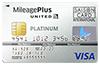 MileagePlus セゾンプラチナカード