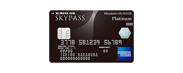 SKYPASS MUFGカード・プラチナ・アメリカン・エキスプレス®・カード