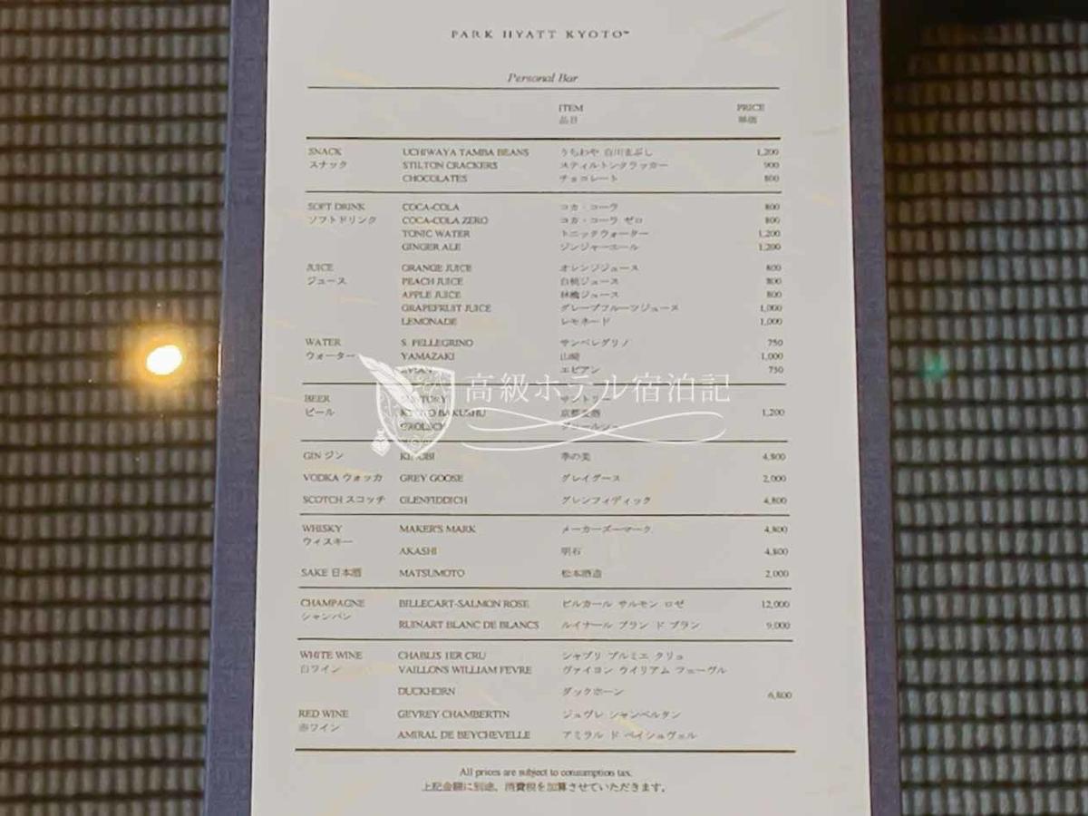 パークハイアット京都 Park Hyatt Kyoto:ミニバーの料金表