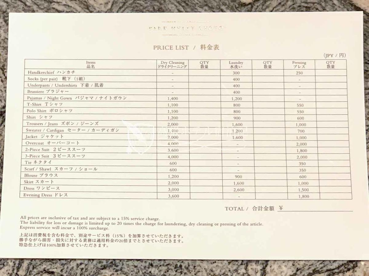パークハイアット京都 Park Hyatt Kyoto:ランドリーサービス料金表