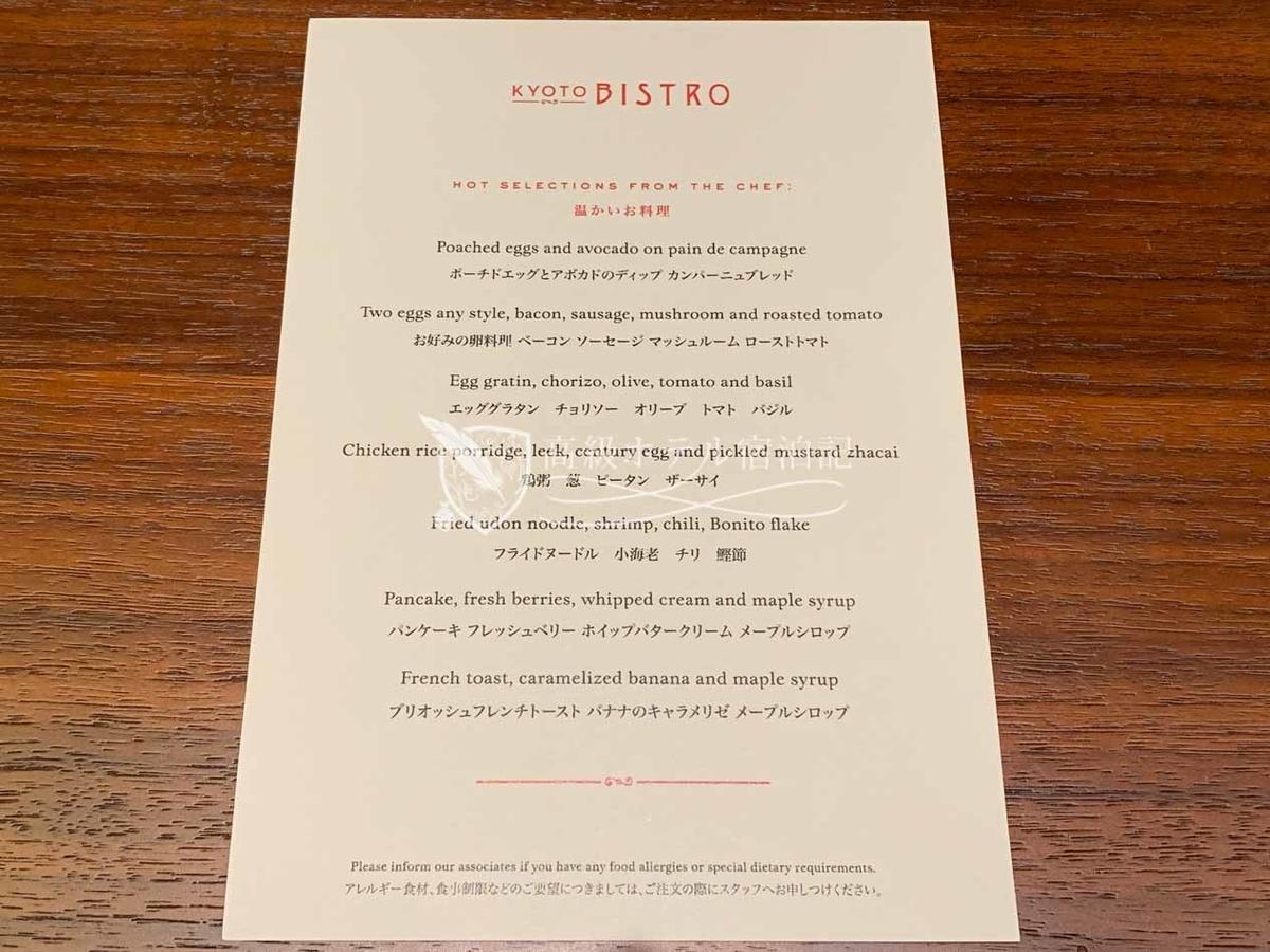 パークハイアット京都 Park Hyatt Kyoto: KYOTO BISTRO 朝食 アラカルト料理のメニュー