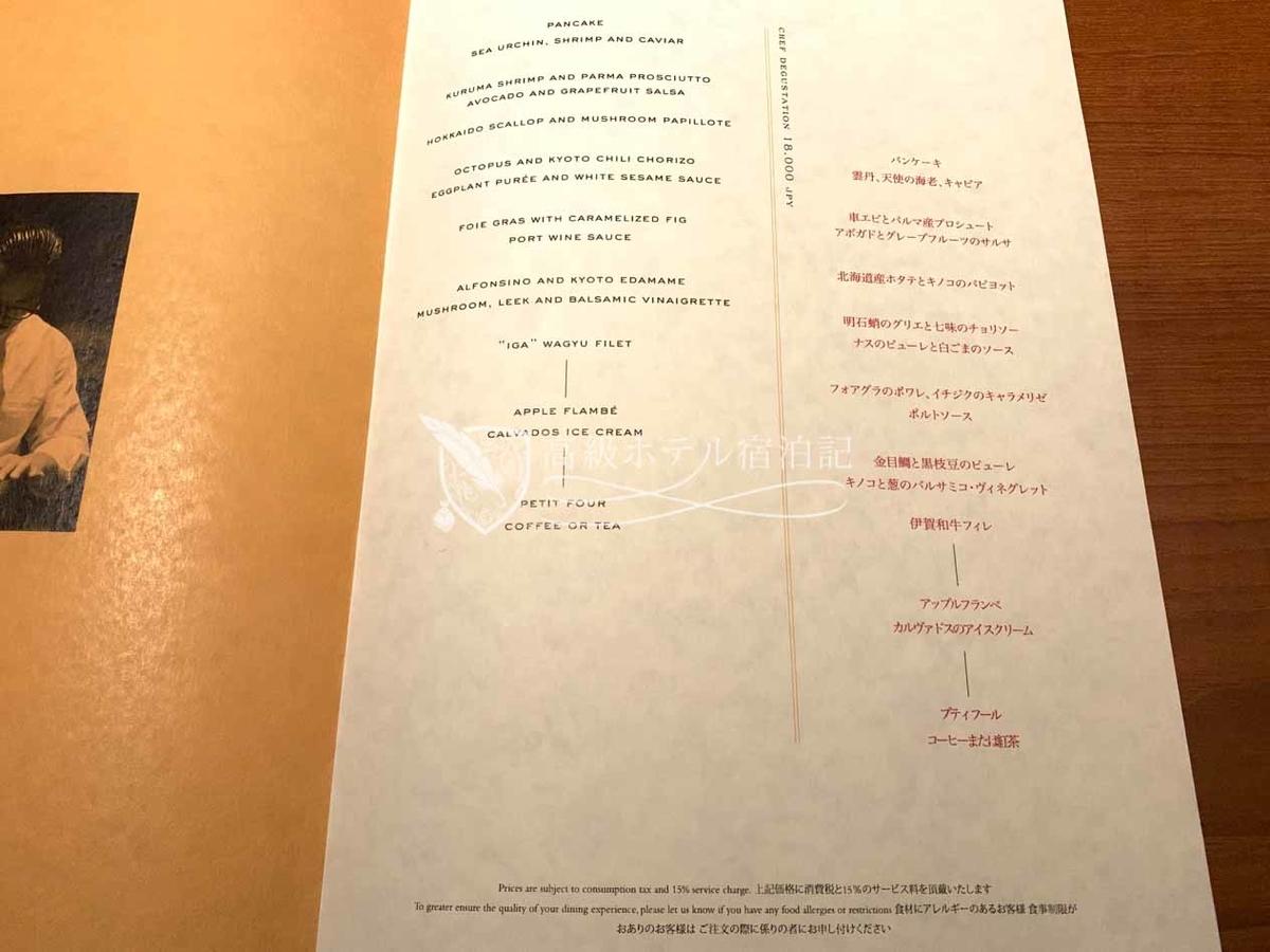 パークハイアット京都 Park Hyatt Kyoto: 鉄板焼「八坂」 メニュー/18,000円(税サ別/内容は季節によって変わります)