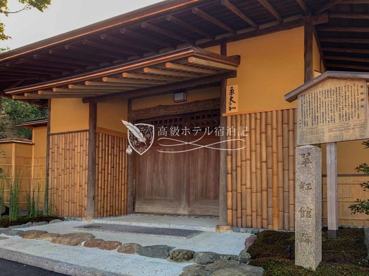 パークハイアット京都 Park Hyatt Kyoto:山荘 京大和 入口