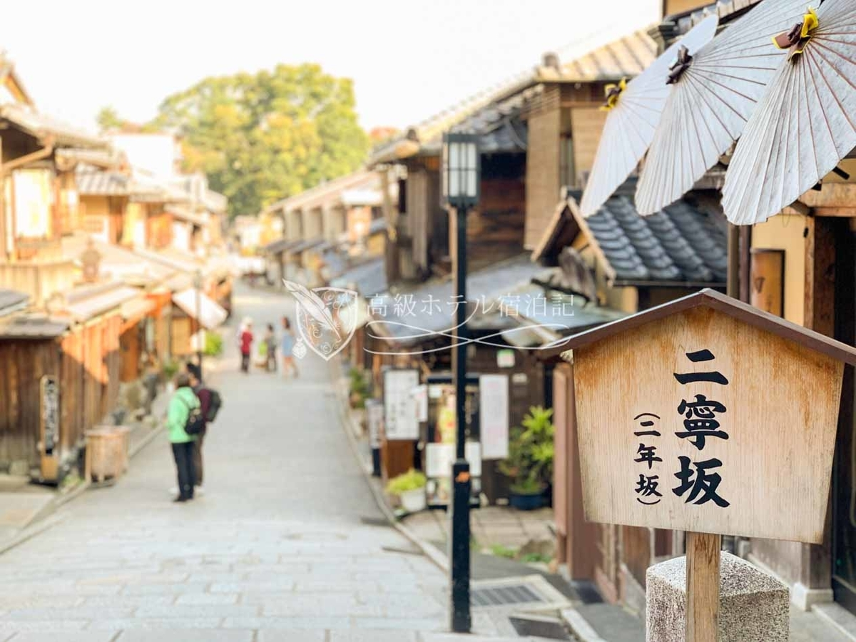パークハイアット京都 Park Hyatt Kyoto:昼間の二寧坂は多くの観光客で賑わいをみせている(写真は早朝に撮影)。