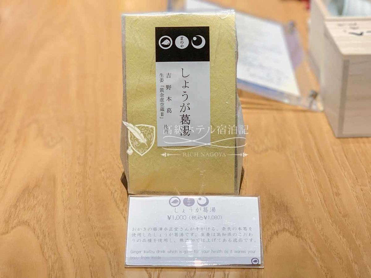 とても美味しかった生姜葛湯(1,000円/税別)を大人買い!贈り物にも最適!