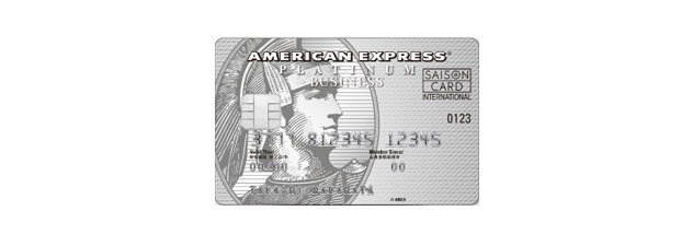 セゾンプラチナ・ビジネス・アメリカン・エキスプレス®・カード