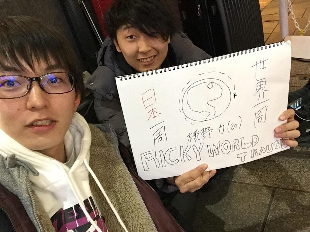 f:id:rickyblog:20170127000746j:image