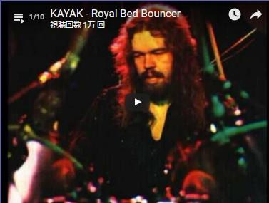 Royal Red Bouncern