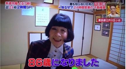 和田京子テレビ出演