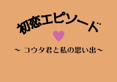 初恋エピソード