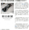 [自転車]市道の不備で高級自転車破損 市の賠償金138万円ナリ
