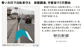 [自転車]青い矢印で自転車守る 実態調査、宇都宮で2月開始…朝日新聞