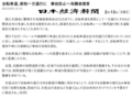 [自転車]自転車道、原則一方通行に 事故防止へ有識者提言…日経新聞