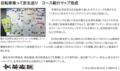[自転車] 2012年04月20日 自転車乗って京北巡り コース紹介マップ完成…京都新
