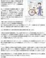 [自転車]2012/11/01 自転車ナンバープレートが義務化?…web R25