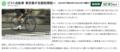 [自転車]2013年2月13日 ピスト自転車 東京都が全国初規制へ…NHKニュース