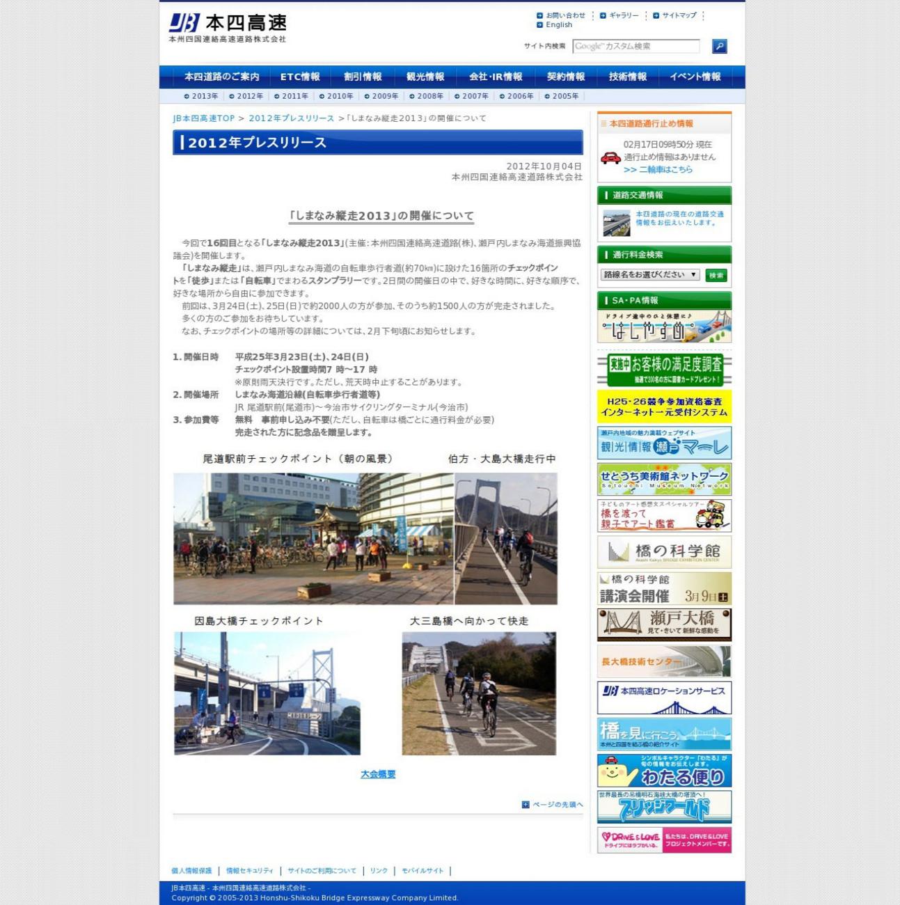 「しまなみ縦走2013」の開催について、開催日時:平成25年3月23日(土)、2