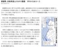[愛媛県][サイクリングコース]2013/2/19 愛媛県、自転車道1270キロ整備5年かけ26コース:日本経済新聞