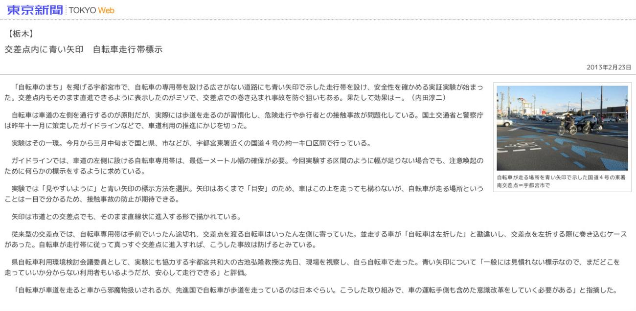2013年2月23日 【栃木】 交差点内に青い矢印 自転車走行帯標示