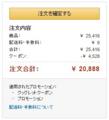Lenovo Miix 2 8が安い.png
