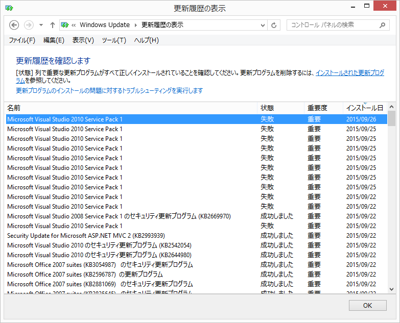WindowsUpdateのエラー