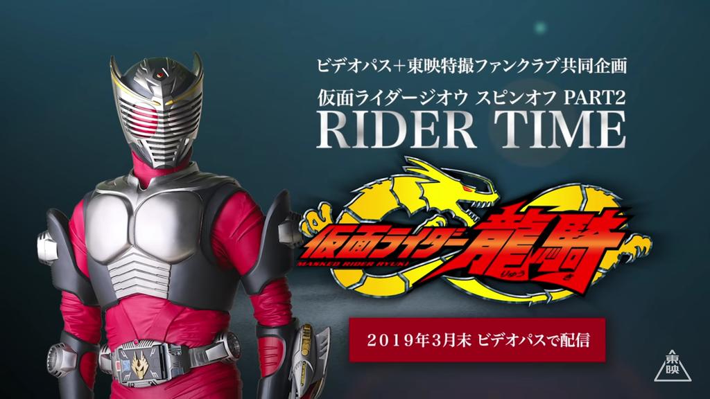f:id:riderversion4:20190226150843p:plain