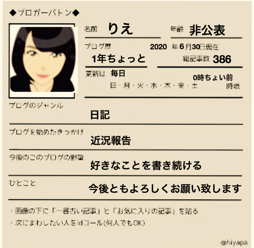f:id:rie563:20200630151132p:plain