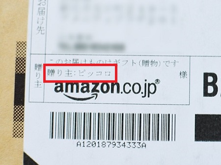 Amazonほしい物リストを身バレしないように贈る&受け取る方法
