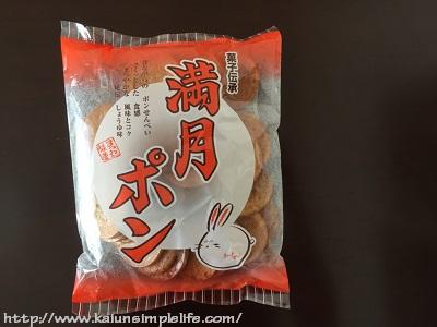 安くて美味しい関西限定のお菓子 「満月ポン」