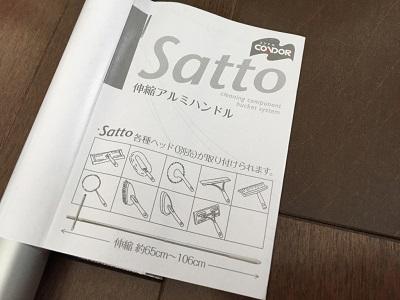 【satto vs 無印良品】フローリングワイパー徹底比較