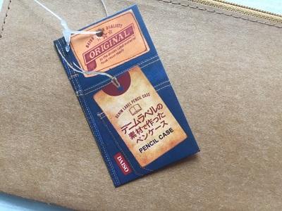 紙でできたダイソーのペンケース