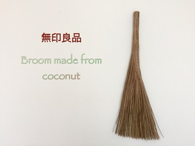 無印良品のココナッツからできたほうき