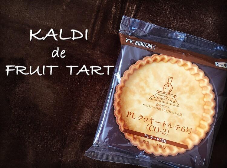 クッキー タルト 生地