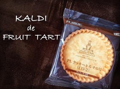 カルディのクッキートルテで作ったフルーツタルト