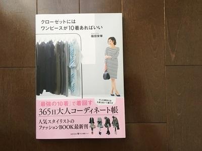 ワンピース着回し術から学ぶファッション