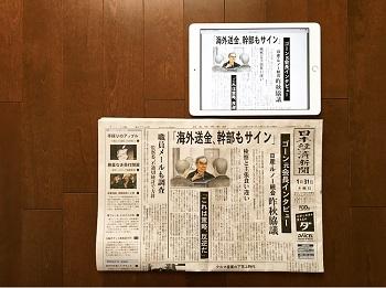 電子版利用。iPadで新聞代を節約
